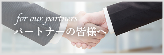 banner_partners