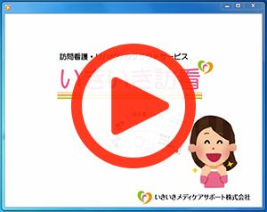 『いきいき訪看』紹介VTR
